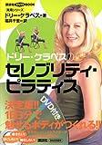 ドリー・ケラペスのセレブリティ・ピラティス (講談社DVDブック—実用シリーズ) amazon
