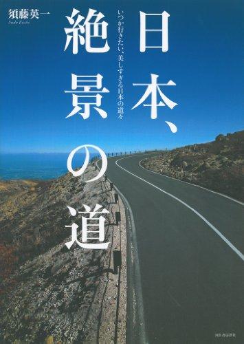 日本、絶景の道の詳細を見る