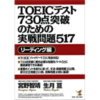 TOEICテスト730点突破のための実戦問題517 リーディング編 (KOU BOOKS)