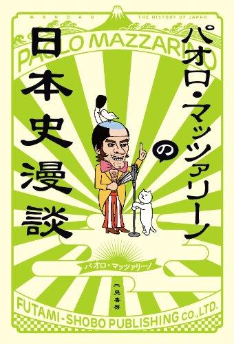 パオロ・マッツァリーノの日本史漫談