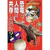 オーパーツこんなものがなぜ存在する (1) 恐竜と人間は共存したのか? (オーパーツこんなものがなぜ存在する1)