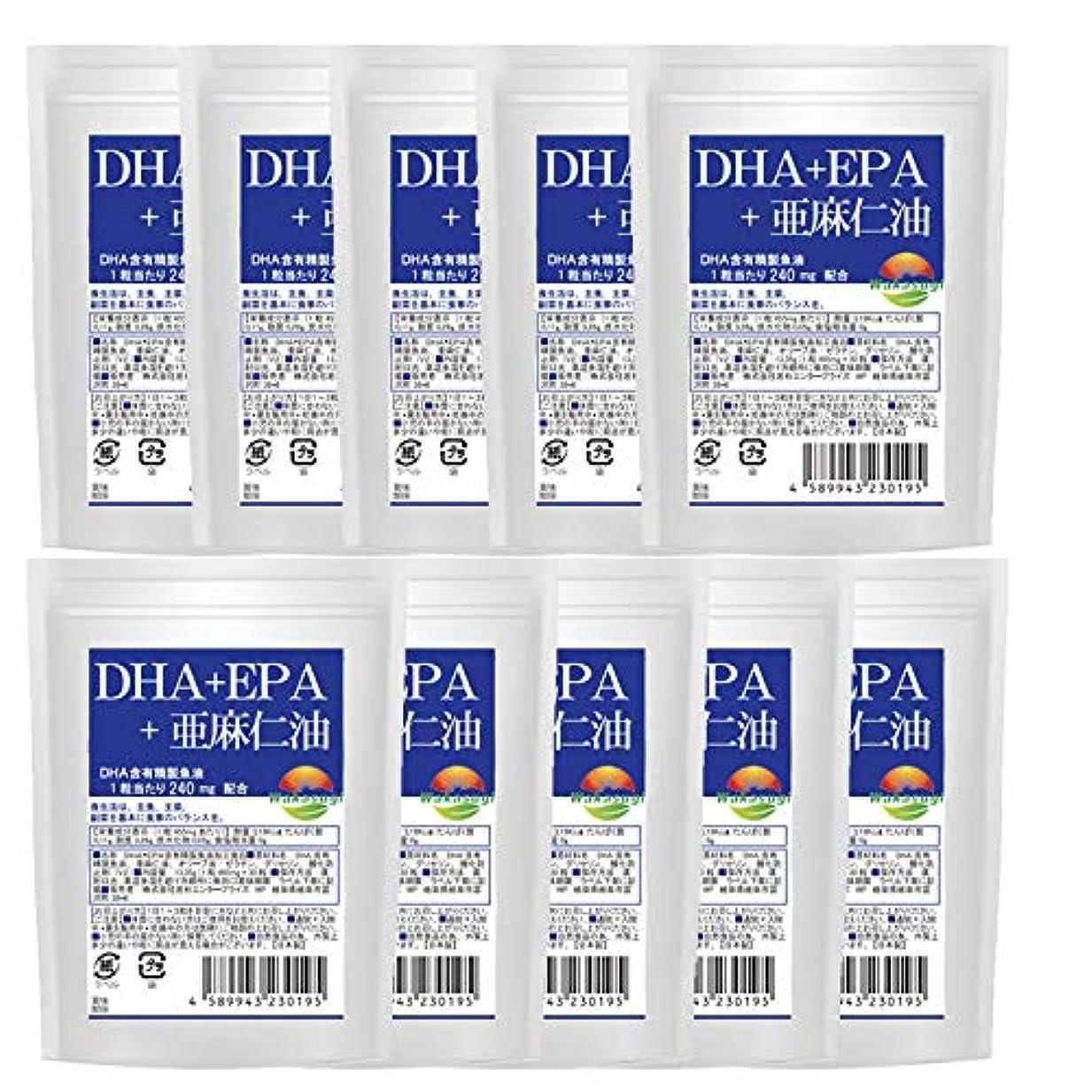 慣習浮浪者生きているDHA+EPA+亜麻仁油 ソフトカプセル30粒 10袋セット 合計300カプセル まとめ売り
