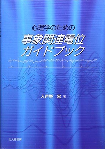 心理学のための事象関連電位ガイドブックの詳細を見る