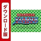 3Dクラシックス ゼビウス[3DSで遊べるアーケードゲーム] [オンラインコード]