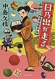 日乃出が走る 浜風屋菓子話 (ポプラ文庫)
