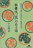 歌舞伎、「花」のある話 知恵の森文庫