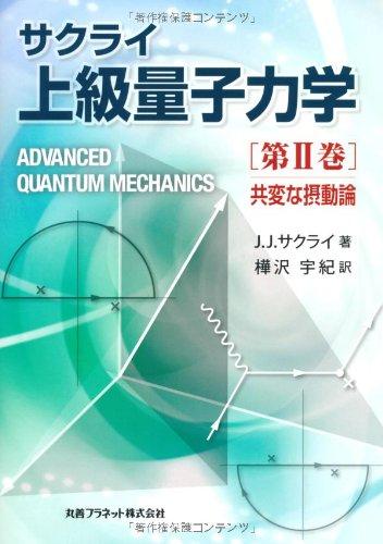 サクライ上級量子力学〈第2巻〉共変な摂動論の詳細を見る