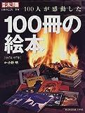 100人が感動した100冊の絵本―1978-97年 (別冊太陽―日本のこころ)