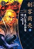 剣客商売 (3) (SPコミックス―時代劇シリーズ)