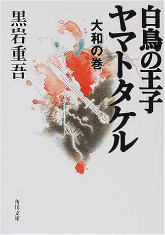 白鳥の王子 ヤマトタケル―大和の巻 (角川文庫)の詳細を見る