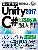 Unity2017 C# スクリプト超入門