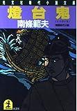 燈台鬼 (光文社時代小説文庫)