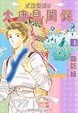 三蔵法師の大唐見聞録(1) (あさひコミックス)