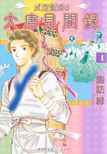 三蔵法師の大唐見聞録(1) (あさひコミックス)の詳細を見る