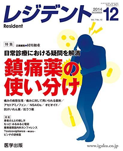 レジデント 2014年12月号 特集:日常診療における疑問を解消鎮痛薬の使い分け