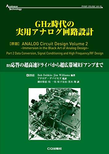 GHz時代の実用アナログ回路設計 (アナログ・テクノロジ・シリーズ)