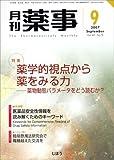 月刊 薬事 2007年 09月号 [雑誌]