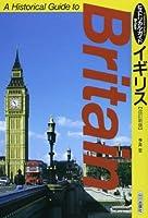 イギリス (ヒストリカル・ガイド)
