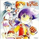 機巧奇傳ヒヲウ戦記 ― オリジナル・サウンドトラック 1