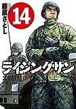 ライジングサン(14) (アクションコミックス)