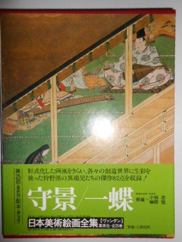 日本美術絵画全集〈第16巻〉守景・一蝶 (1982年)