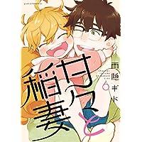 甘々と稲妻(6) (アフタヌーンコミックス)