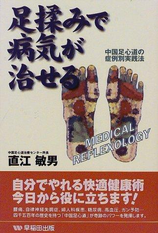 足揉みで病気が治せる—中国足心道の症例別実践法