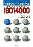 チェックシートでわかる ISO14000