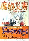 魔的災害―デモン・ハザード / 島田 理聡 のシリーズ情報を見る