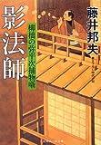 影法師―柳橋の弥平次捕物噺 (二見時代小説文庫)