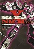 機動戦士ガンダム ガンダムVS.ガンダム NEXT PLUS コンプリートガイド / ファミ通書籍編集部 のシリーズ情報を見る