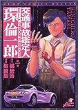 交通事故鑑定人環倫一郎 / 梶 研吾 のシリーズ情報を見る