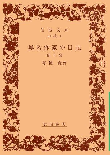 無名作家の日記 他九篇 (岩波文庫)の詳細を見る