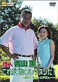 怪人 青山薫のこれがゴルフレッスンだ! 初めてのコースデビュー [DVD]