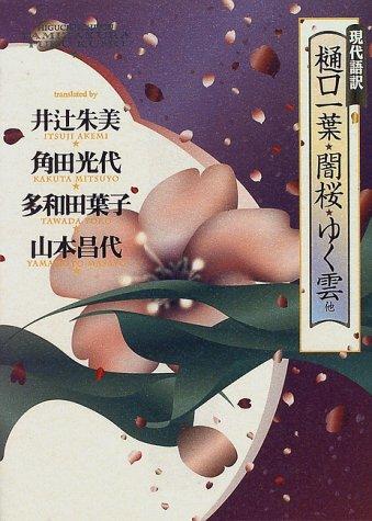 現代語訳 樋口一葉「闇桜・ゆく雲他」 (現代語訳樋口一葉)