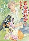 百鬼夜行抄 18 (ソノラマコミックス 眠れぬ夜の奇妙な話コミックス)