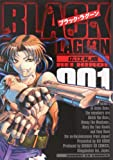 ブラック・ラグーン (1) (サンデーGXコミックス)