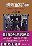 講和条約〈9〉―戦後日米関係の起点 (中公文庫)