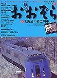 特急おおぞら&北海道の特急列車 (イカロスMOOK―名列車列伝シリーズ)