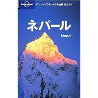 ネパール (ロンリープラネットの自由旅行ガイド)