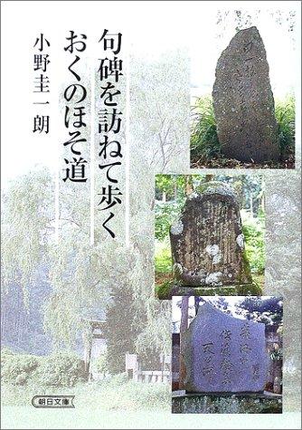 句碑を訪ねて歩くおくのほそ道 (朝日文庫)