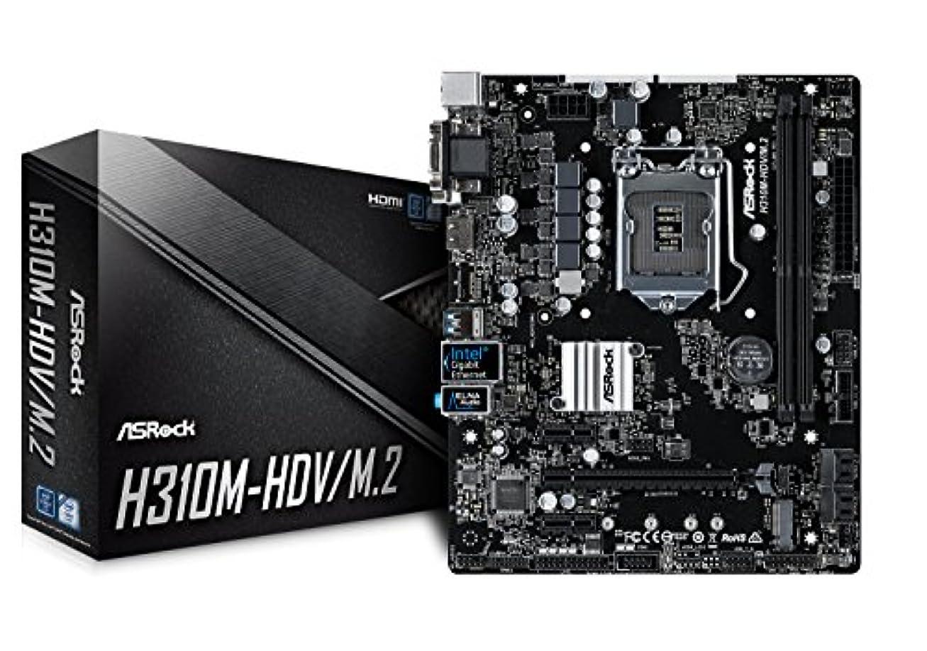 満足させる思いやり体細胞ASRock Intel H310チップセット搭載 Micro ATXマザーボード H310M-HDV/M.2