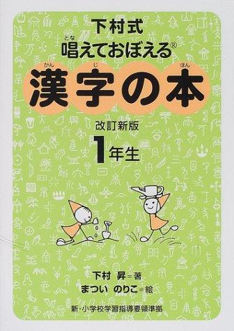 下村式 唱えておぼえる漢字の本 1年生の詳細を見る