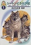 シートンどうぶつ記―幼年版〈1〉オオカミ王ロボ