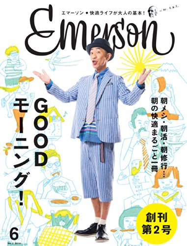 Emerson エマーソン 02 (GOOD モーニング!)
