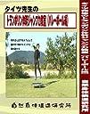 タイツ先生のトランポリン体幹ジャンプ力教室(バレーボール編)(トランポリンとDVDのセット)