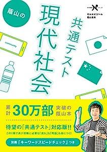 蔭山の共通テスト現代社会 (大学受験Nシリーズ)