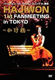 ハ・ジウォン 1st ファンミーティング in 東京[DVD]