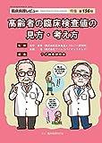 高齢者の臨床検査値の見方・考え方 2016年 10 月号 [雑誌]: 臨床病理 増刊 画像