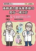 高齢者の臨床検査値の見方・考え方 2016年 10 月号 [雑誌]: 臨床病理 増刊